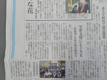神奈川県新聞に「はやべん」が掲載!