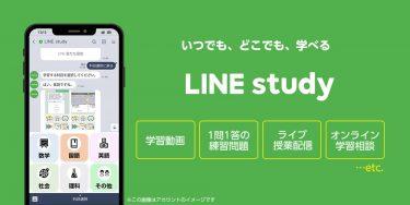 LINE studyに早押しクイズ学習アプリ「はやべん」が認定されました!
