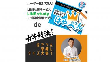 【イベント】はやべん早押しクイズ大会を開催!!!
