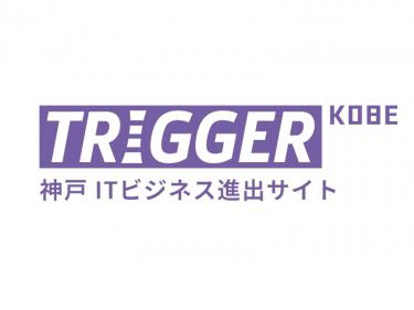 【メディア掲載】神戸ITビジネス進出サイト
