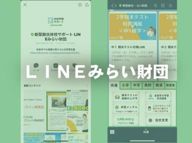 【お知らせ】LINEみらい財団の公式アカウントに掲載