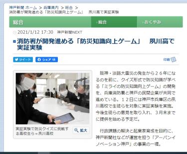 【新聞・メディアに掲載】「防災知識向上ゲーム」の実証実験の実施