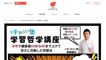【オンライン講座】T-KIDSシェアスクール梅田で「学習哲学講座」を開催!